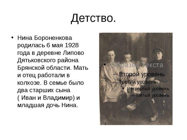 Детство. Нина Бороненкова родилась 6 мая 1928 года в деревне Липово Дятьковск...