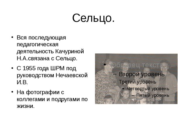 Сельцо. Вся последующая педагогическая деятельность Качуриной Н.А.связана с С...