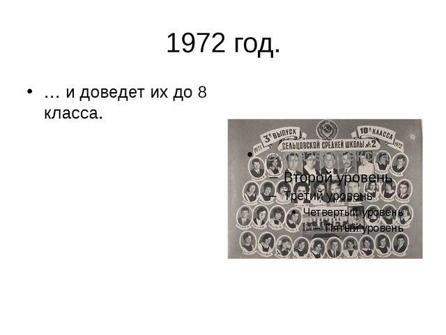 1972 год. … и доведет их до 8 класса.
