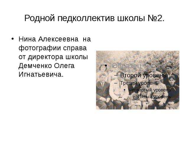 Родной педколлектив школы №2. Нина Алексеевна на фотографии справа от директо...