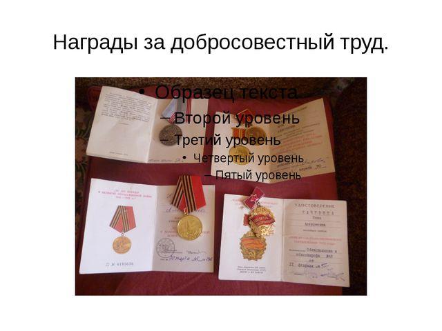 Награды за добросовестный труд.