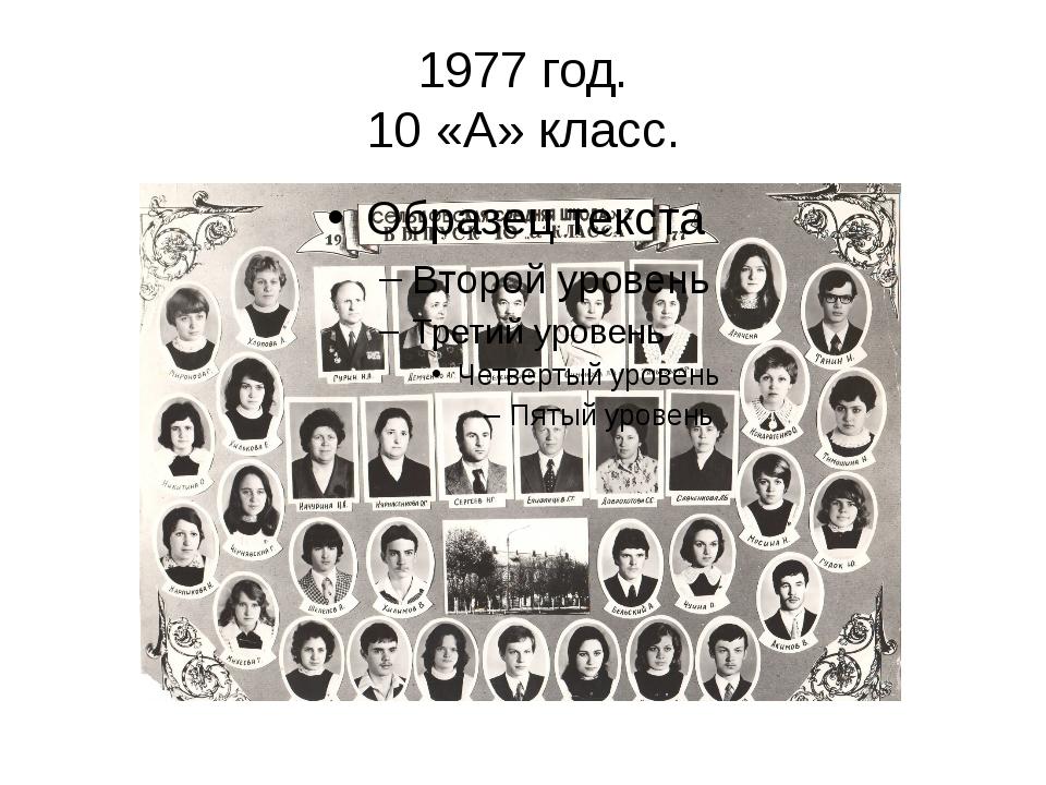 1977 год. 10 «А» класс.