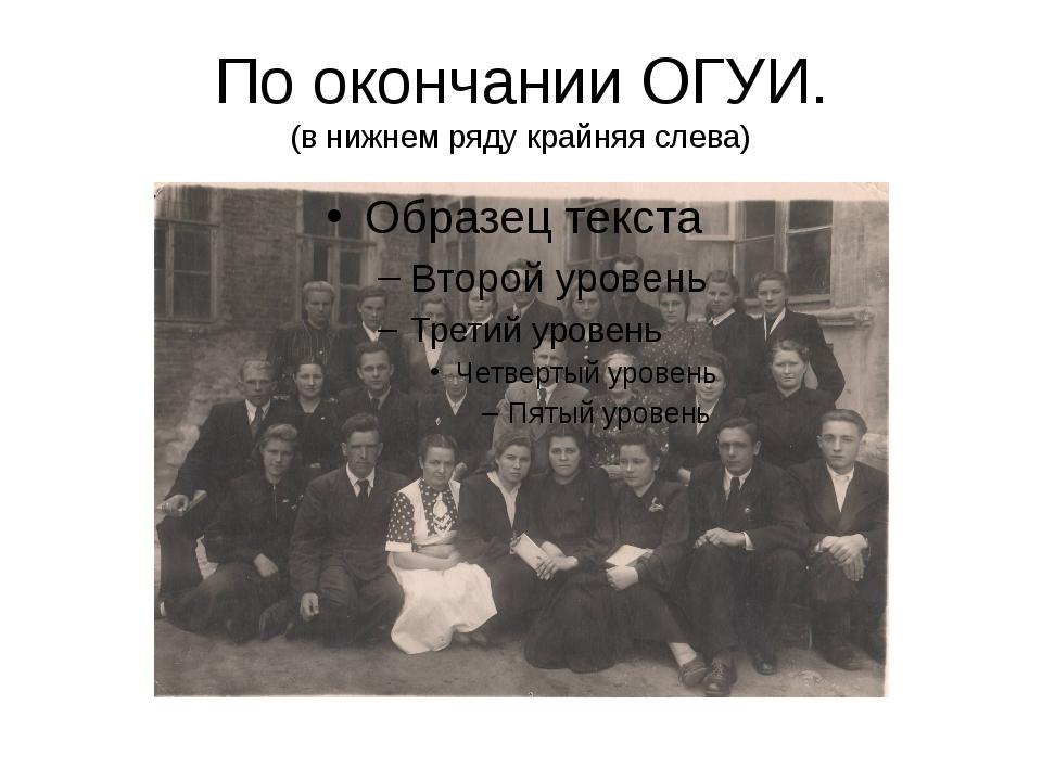 По окончании ОГУИ. (в нижнем ряду крайняя слева)