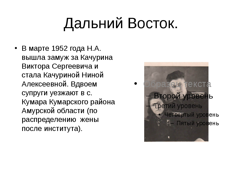 Дальний Восток. В марте 1952 года Н.А. вышла замуж за Качурина Виктора Сергее...