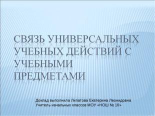 Доклад выполнила Липатова Екатерина Леонидовна Учитель начальных классов МОУ