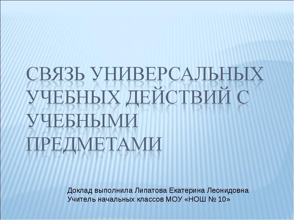 Доклад выполнила Липатова Екатерина Леонидовна Учитель начальных классов МОУ...