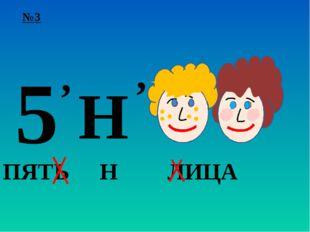 №3 5 , Н . . . . . . , ПЯТ Н ИЦА Л Ь