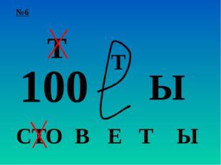 №6 100 Т Т Ы Т В Е Т Ы С О