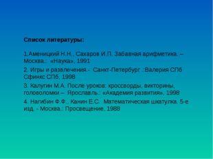 Список литературы: 1.Аменицкий Н.Н., Сахаров И.П. Забавная арифметика. – Моск