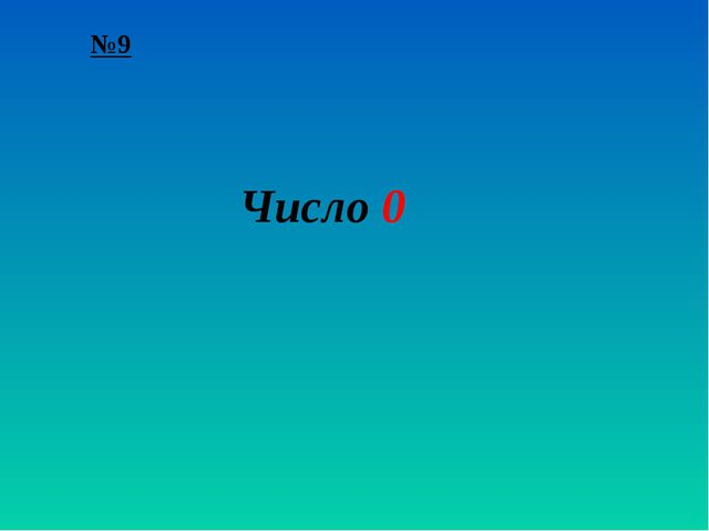 №9 Число 0