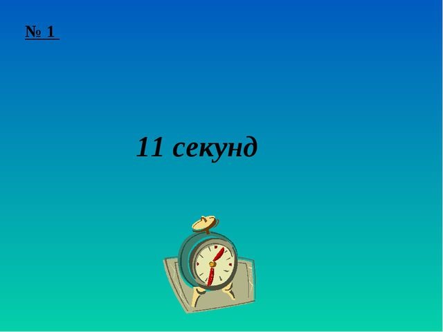 № 1 11 секунд