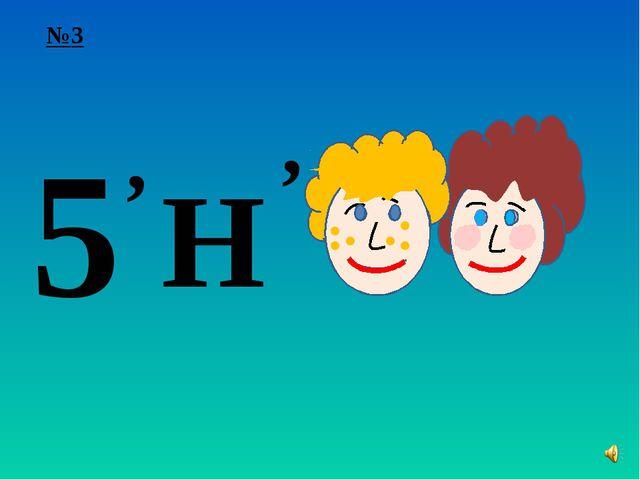 №3 5 , Н . . . . . . ,