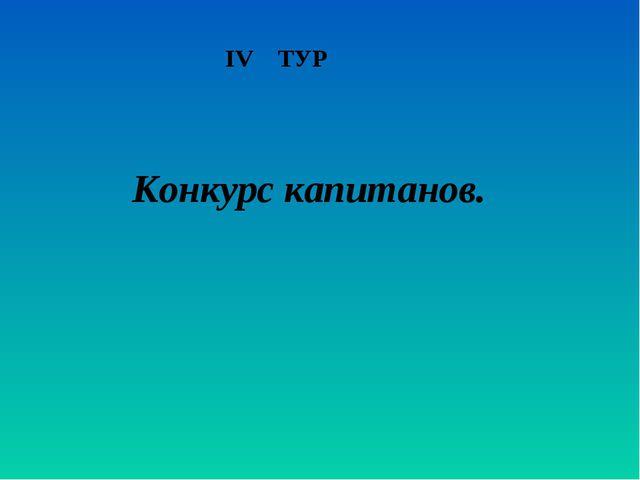 IV ТУР Конкурс капитанов.