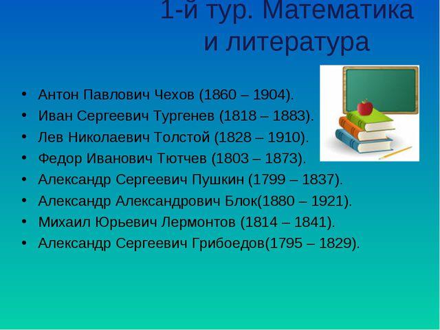 1-й тур. Математика и литература Антон Павлович Чехов (1860 – 1904). Иван Сер...