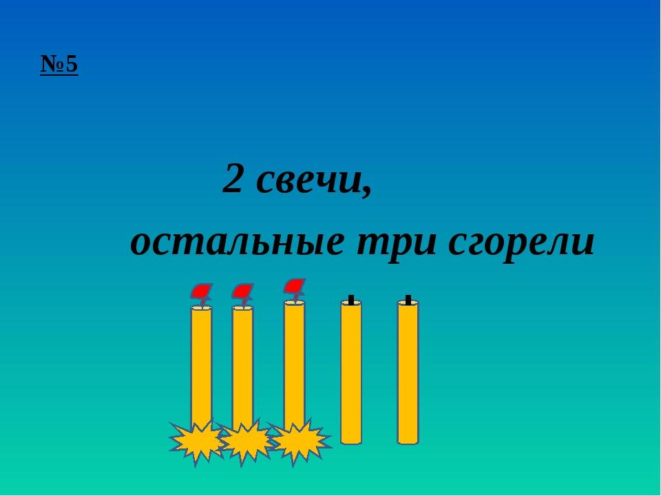№5 2 свечи, остальные три сгорели