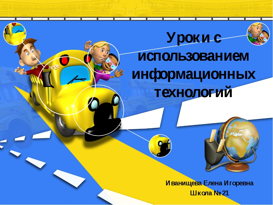 Уроки с использованием информационных технологий Иванищева Елена Игоревна Шко...