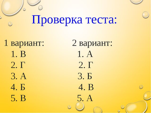 Проверка теста: 1 вариант: 2 вариант: 1. В 1. А 2. Г 2. Г 3. А 3. Б 4. Б 4....
