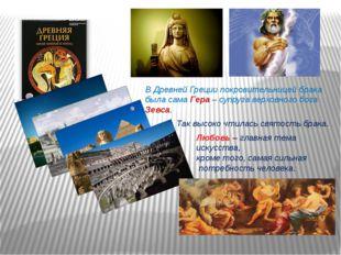 В Древней Греции покровительницей брака была сама Гера – супруга верховного