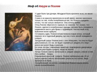 Миф об Амуре и Психее У царя было три дочери. Младшая была красивее всех, ее