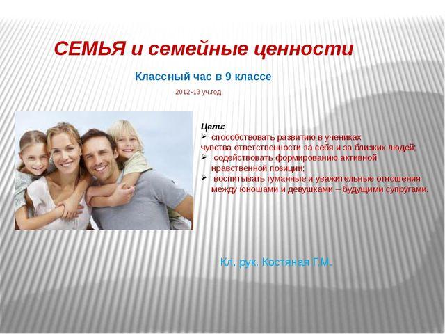 СЕМЬЯ и семейные ценности Классный час в 9 классе 2012-13 уч.год. Цели: спосо...