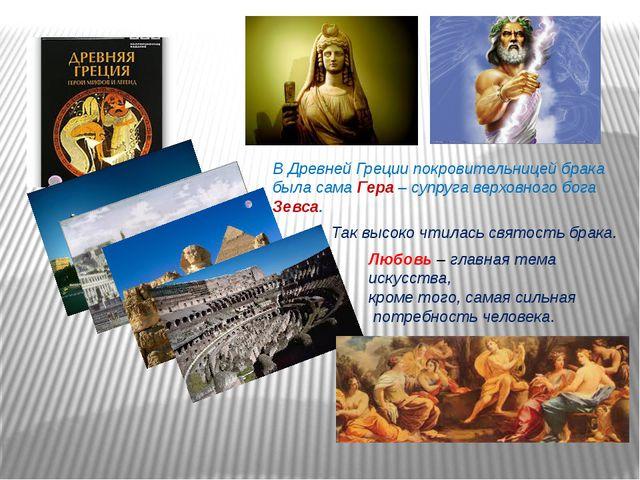 В Древней Греции покровительницей брака была сама Гера – супруга верховного...