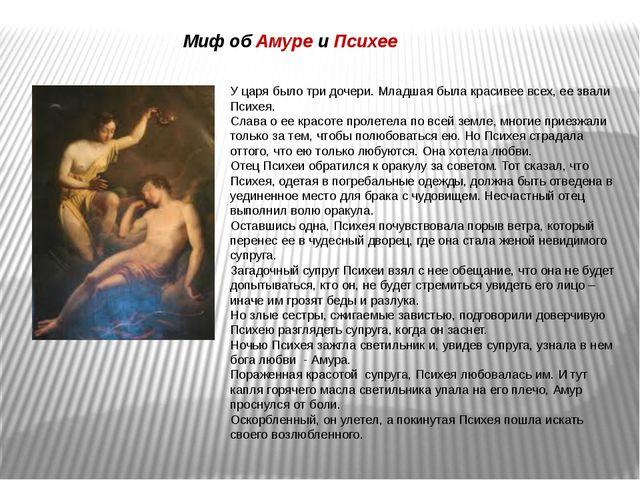 Миф об Амуре и Психее У царя было три дочери. Младшая была красивее всех, ее...