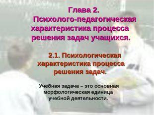 Глава 2. Психолого-педагогическая характеристика процесса решения задач учащи