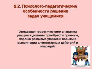 2.2. Психолого-педагогические особенности решения задач учащимися. Овладевая