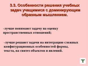 3.3. Особенности решения учебных задач учащимися с доминирующим образным мышл