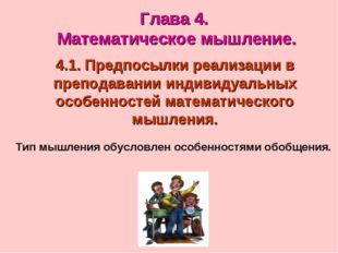 Глава 4. Математическое мышление. 4.1. Предпосылки реализации в преподавании