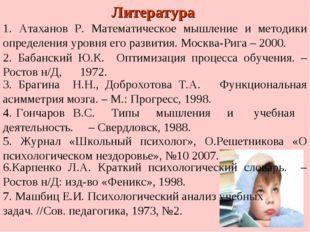 Литература 1. Атаханов Р. Математическое мышление и методики определения уров