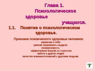 Глава 1. Психологическое здоровье учащихся. 1.1. Понятие о психологическом з