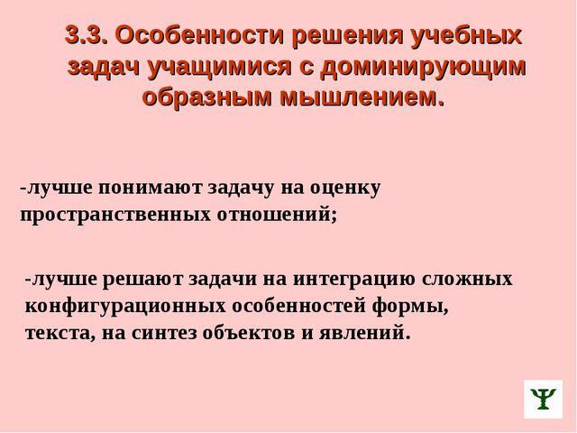 3.3. Особенности решения учебных задач учащимися с доминирующим образным мышл...