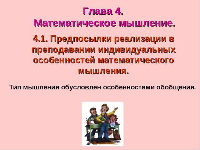 Глава 4. Математическое мышление. 4.1. Предпосылки реализации в преподавании...