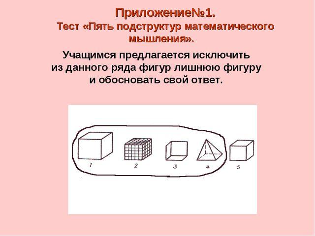 Приложение№1. Тест «Пять подструктур математического мышления». Учащимся пред...