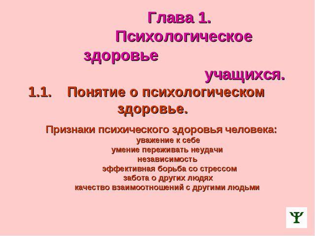 Глава 1. Психологическое здоровье учащихся. 1.1. Понятие о психологическом з...
