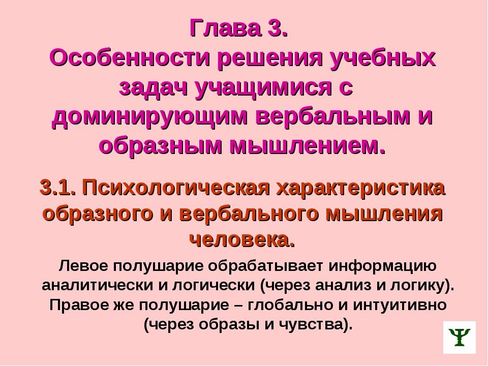 Глава 3. Особенности решения учебных задач учащимися с доминирующим вербальны...