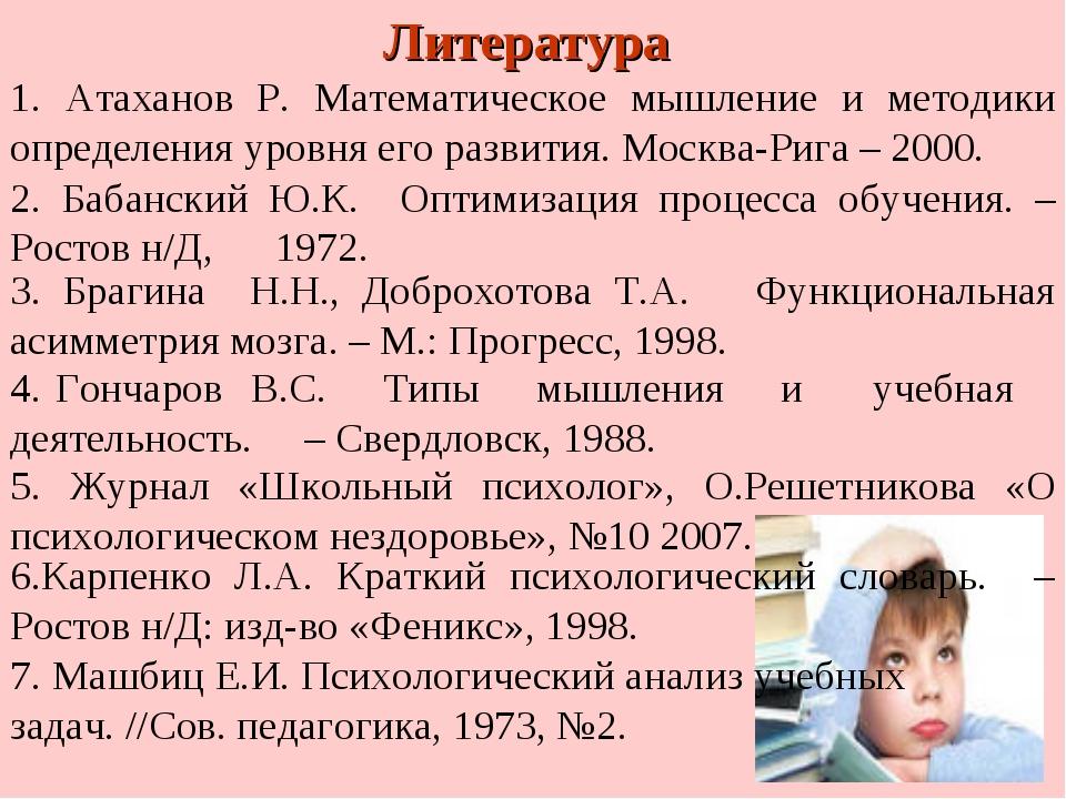 Литература 1. Атаханов Р. Математическое мышление и методики определения уров...