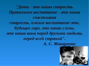 """""""Дети - это наша старость. Правильное воспитание - это наша счастливая стар"""