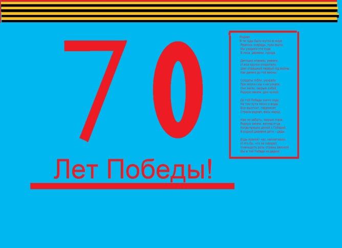 Новым годом, открытка победа 70 лет