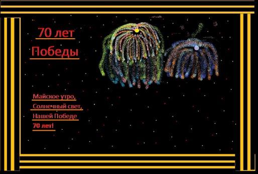 E:\70 лет\день победы Даны Борисовой.jpg