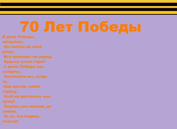 C:\Documents and Settings\Admin\Рабочий стол\70 лет\Открытка к 70 лет победы Соколов Иван.jpg