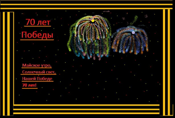 C:\Documents and Settings\Admin\Рабочий стол\70 лет\день победы Даны Борисовой.jpg