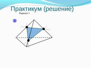 Практикум (решение) Вариант I 1