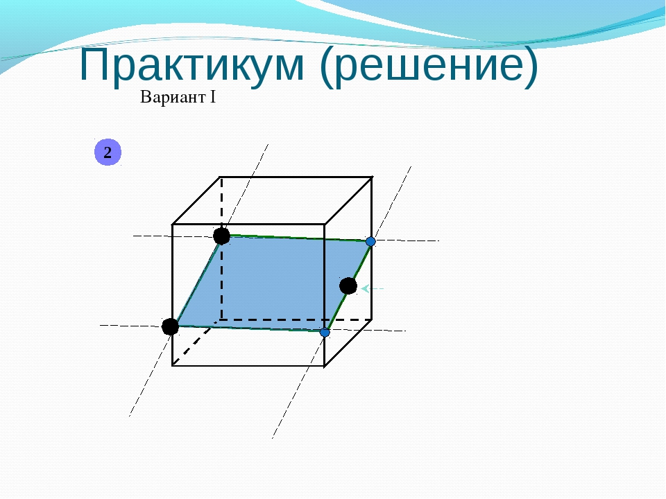 Практикум (решение) Вариант I 2