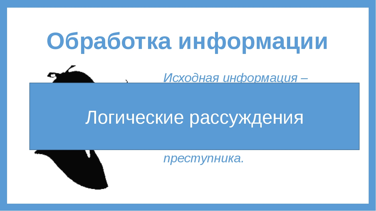 Обработка информации Преобразование представления информации из одной символь...