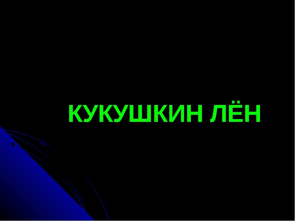 КУКУШКИН ЛЁН