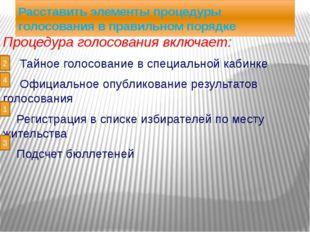 Расставить элементы процедуры голосования в правильном порядке Процедура голо