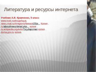 Литература и ресурсы интернета Учебник А.И. Кравченко, 9 класс www.rcoit.ruok