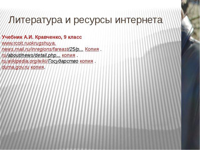 Литература и ресурсы интернета Учебник А.И. Кравченко, 9 класс www.rcoit.ruok...